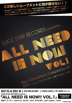 ALL NEED IS NOW vol.1